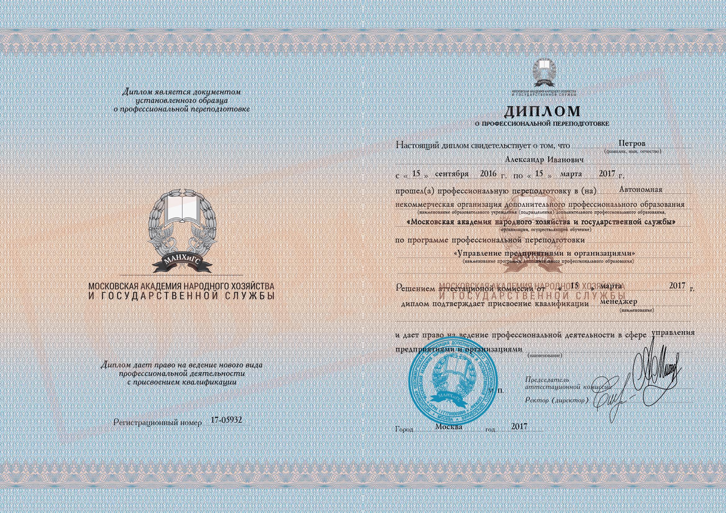 Управление предприятиями и организациями Образование в Москве Управление предприятиями и организациями